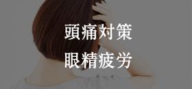 efficacybanner280px-130px-05_2