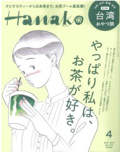 hanako_300px