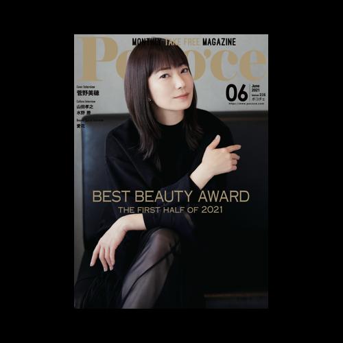 2021-beauty-award
